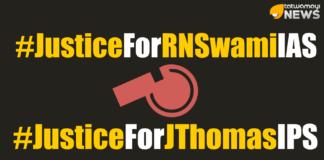 JusticeForRNSwami JusticeForJThomas FightAgainstCorruption